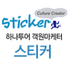 stick2r