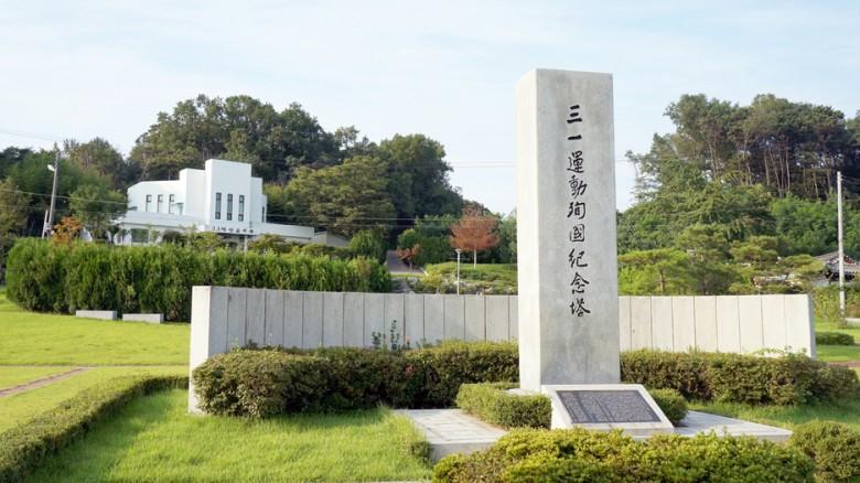 24 제암리 3.1운동  기념탑