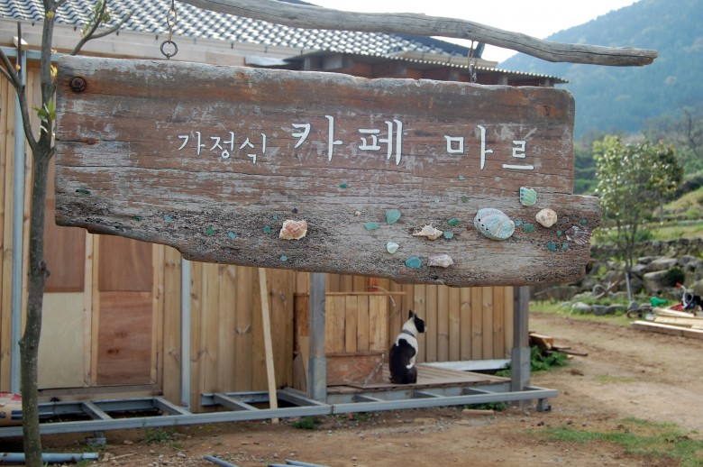 청산도슬로우걷기_섬이랑나랑 (1)