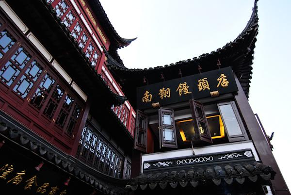 상해 예원의 명물, 남상만두점의 샤오롱바오