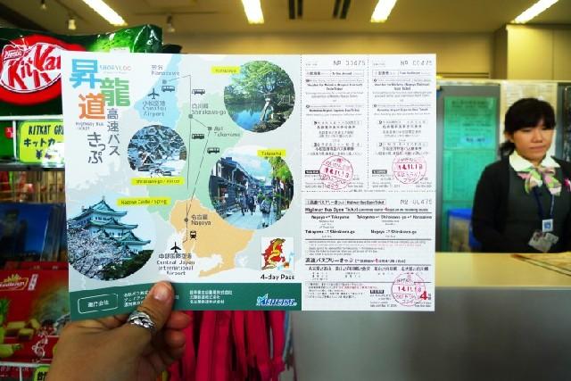 용의 길을 따르는 일본 중부 여행_ 쇼류도 패스