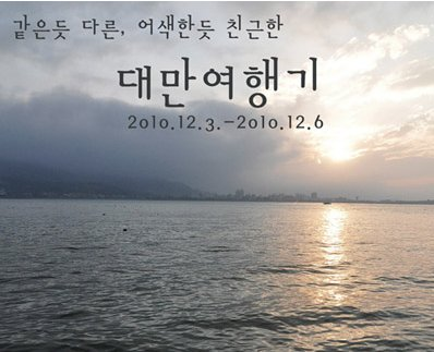대만 미션투어 1편 – 용산사