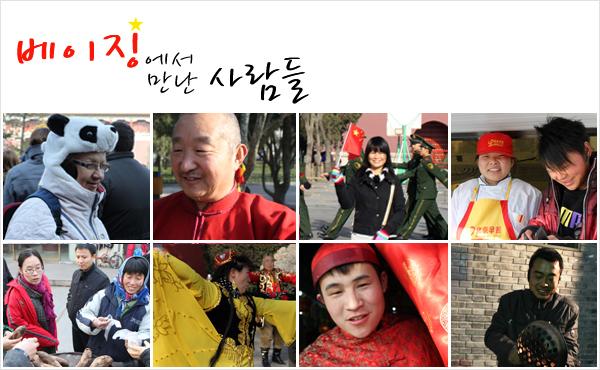 [북경 미션투어] 니하오! 베이징에서 만난 사람들