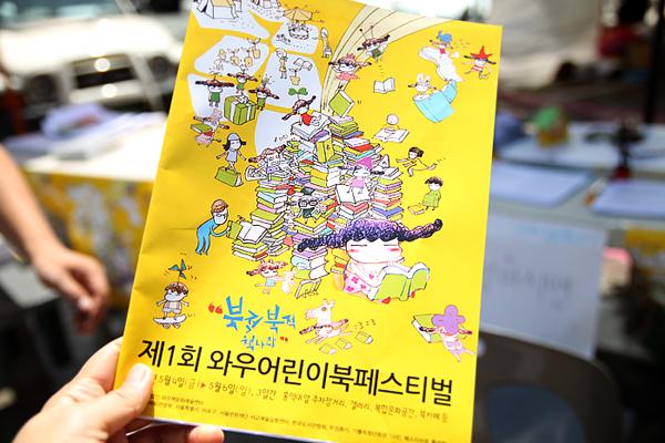 제1회 와우 어린이 북 페스티벌 현장!
