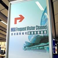홍콩, 빛의 속도로 입국심사 통과하는 팁! HKIA Frequent Visitor Card!