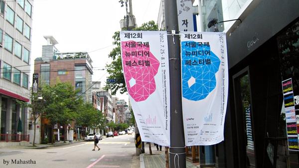 서울국제 뉴미디어 페스티벌!