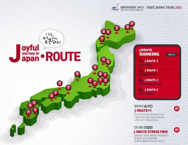일본을 즐기는 24가지 방법, J-ROUTE Fair in Seoul !
