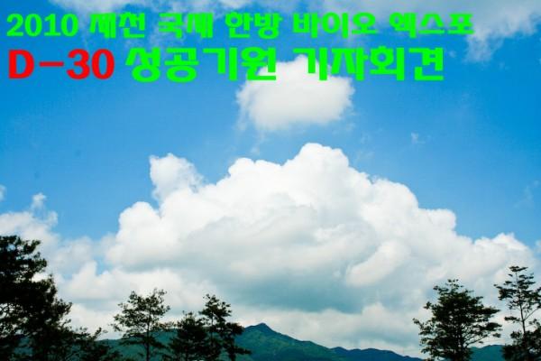 웰빙바람을 타고 온 제천 '국제한방바이오엑스포'