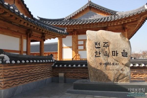 [내일로기차여행] 맛집의천국 전주에서 행복한 하루 ②