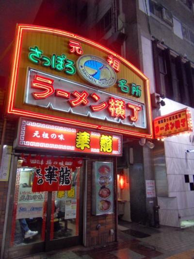 미소라멘의 본고장, 삿포로에서 라멘열전!!!