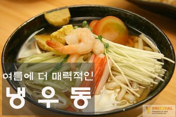탱탱한 면발의 유혹, 강남역 냉우동 맛집