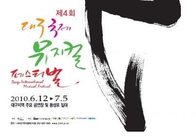 제4회 대.국.뮤.페 DIMF를 소개합니다!