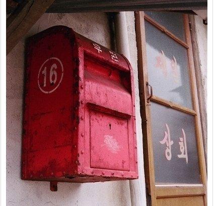 편지, 그리고 순천여행