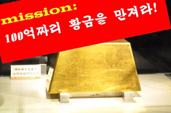 대만, 100억짜리 황금을 찾아라!