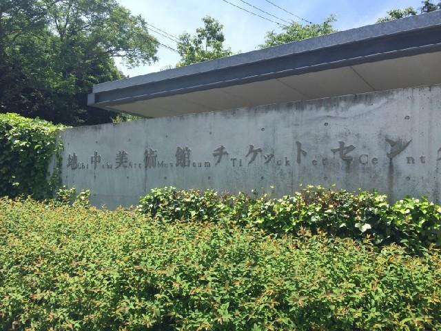 순회가 불가능한 작품이 주는 감동, 나오시마 지중 미술관