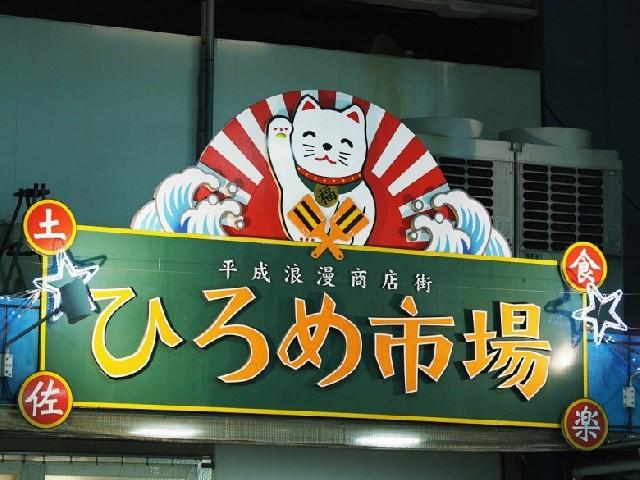 일본 소도시 고치현의 인간미 넘치는 시장 탐방