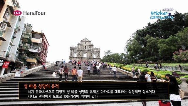 [마카오] 마카오 세나도 광장, 세인트 폴 성당