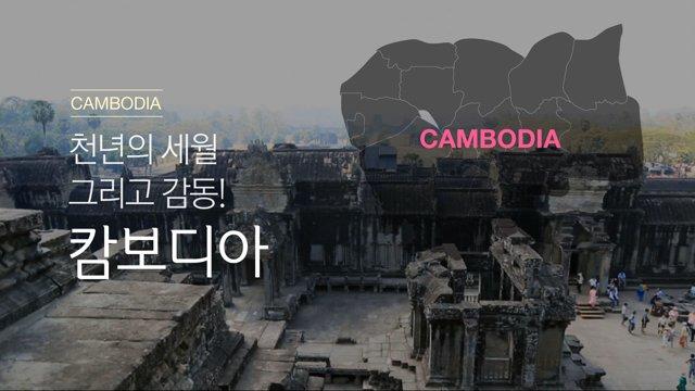 [캄보디아] 천년의 세월 그리고 감동, 캄보디아