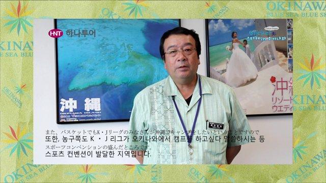 [일본] 오키나와 인터뷰 영상