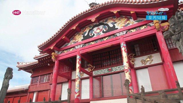 [일본] 류큐왕국의 궁전, 오키나와 슈리성