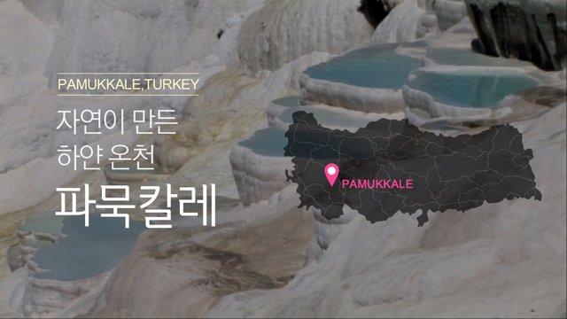 [터키] 자연이 만든 하얀 온천마을, 파묵칼레
