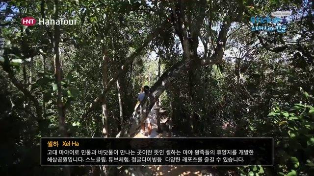 [멕시코] 칸쿤 천연 워터파크 셸하