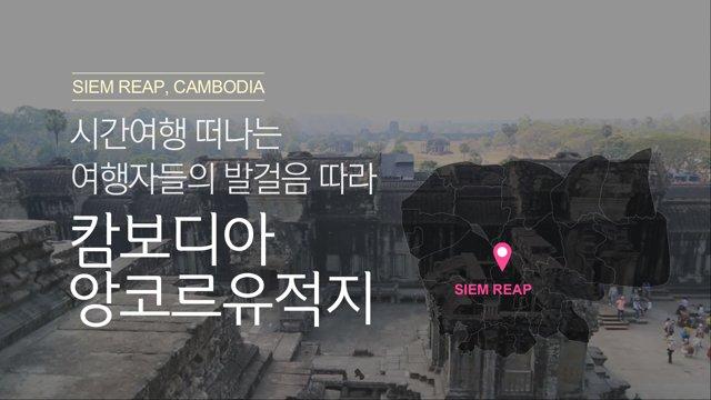 [캄보디아] 다양한 유적이 존재하는 앙코르 유적지