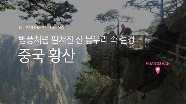 황산 프로모션 영상