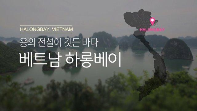 [베트남] 용의 전설이 깃든 바다, 하롱베이
