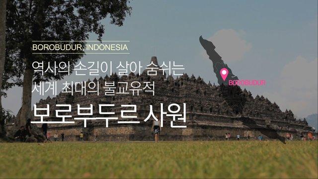 [인도네시아] 족자카르타의 세계 최대 보로부두르 사원