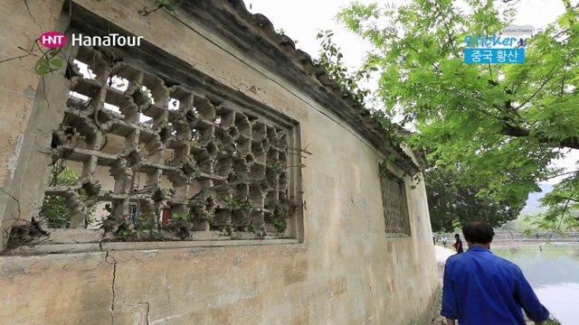 [중국] 고풍스러운 마을 홍춘