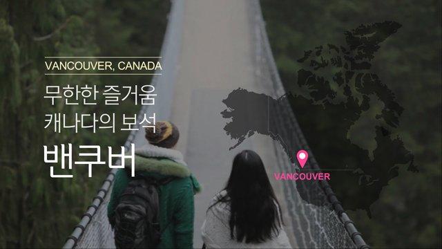 [캐나다] 자연이 어우러져 살기 좋은 도시, 밴쿠버