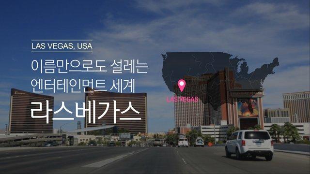 [미국] 화려한 야경의 관광 도시, 라스베가스 1편
