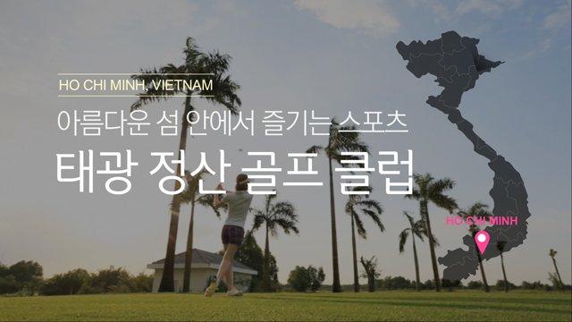 [골프] 베트남 호치민 태광정산 골프클럽
