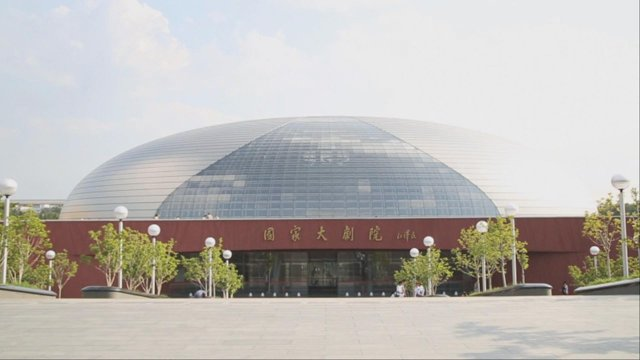 [중국] 세계 최대 규모의 공연장, 베이징 국가대극원