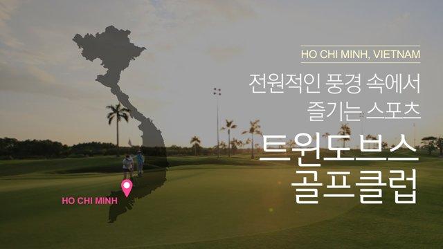 [골프] 베트남 호치민 트윈도브스 골프클럽
