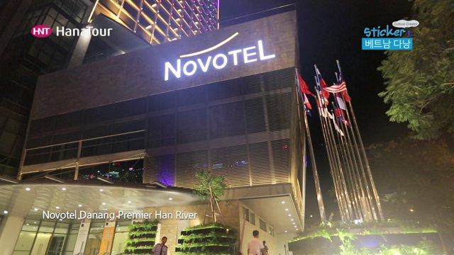 [호텔] 베트남 다낭 노보텔 호텔