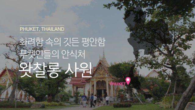 [태국] 화려함 속의 깃든 평안함, 푸켓인들의 안식처 왓찰롱 사원