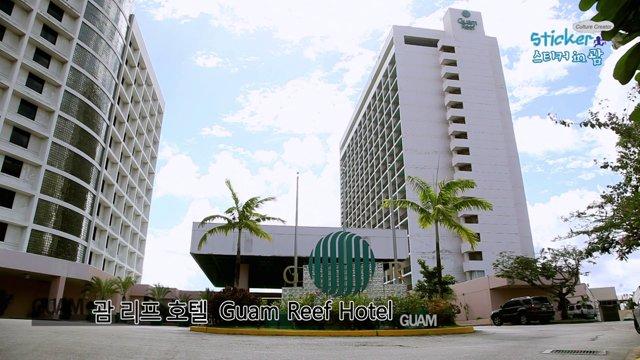 [호텔] 괌 리프 호텔