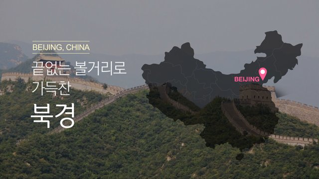[중국] 베이징을 소개합니다. 2편