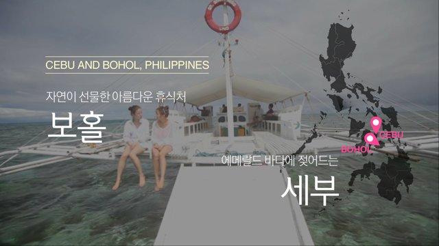 [필리핀] 자연이 선물한 아름다운 휴식처 보홀, 에메랄드 바다에 젖어드는 세부