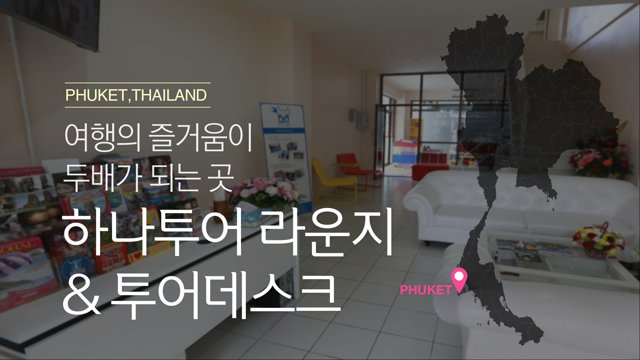 [태국] 여행의 즐거움이 두배가 되는 곳, 하나투어 라운지&투어데스크