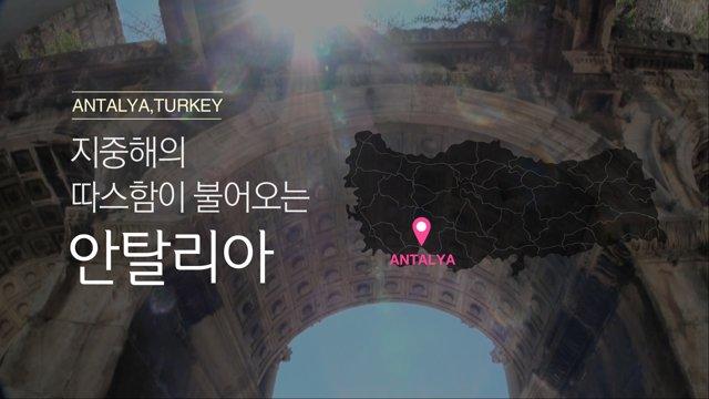 [터키] 지중해 최고의 휴양지, 안탈리아