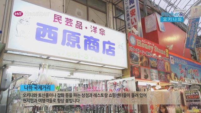[일본] 오키나와 나하국제거리와 아시비나아울렛
