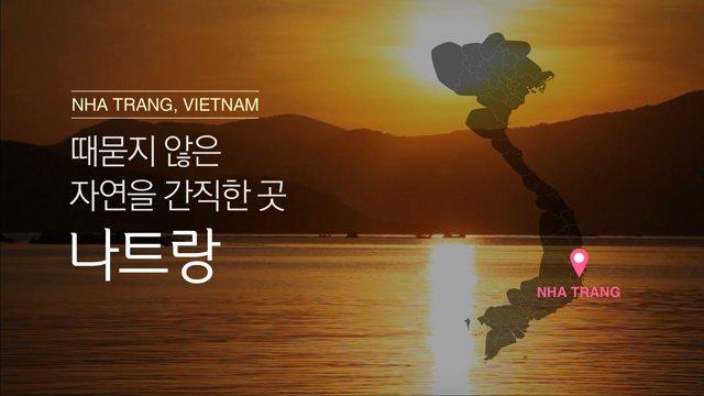 [베트남] 나트랑을 소개합니다.