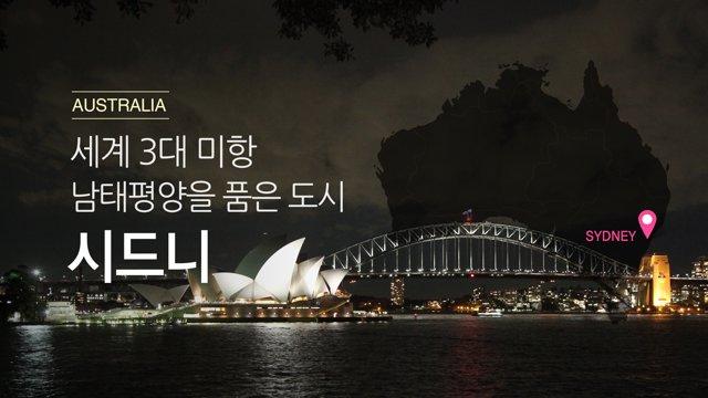 [호주] 세계 3대 미항 시드니
