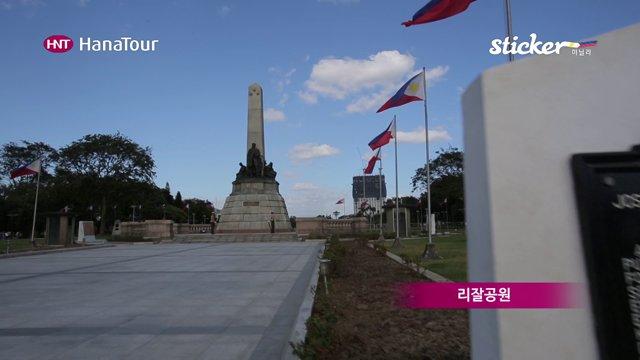 [필리핀] 마닐라를 소개합니다. 1편