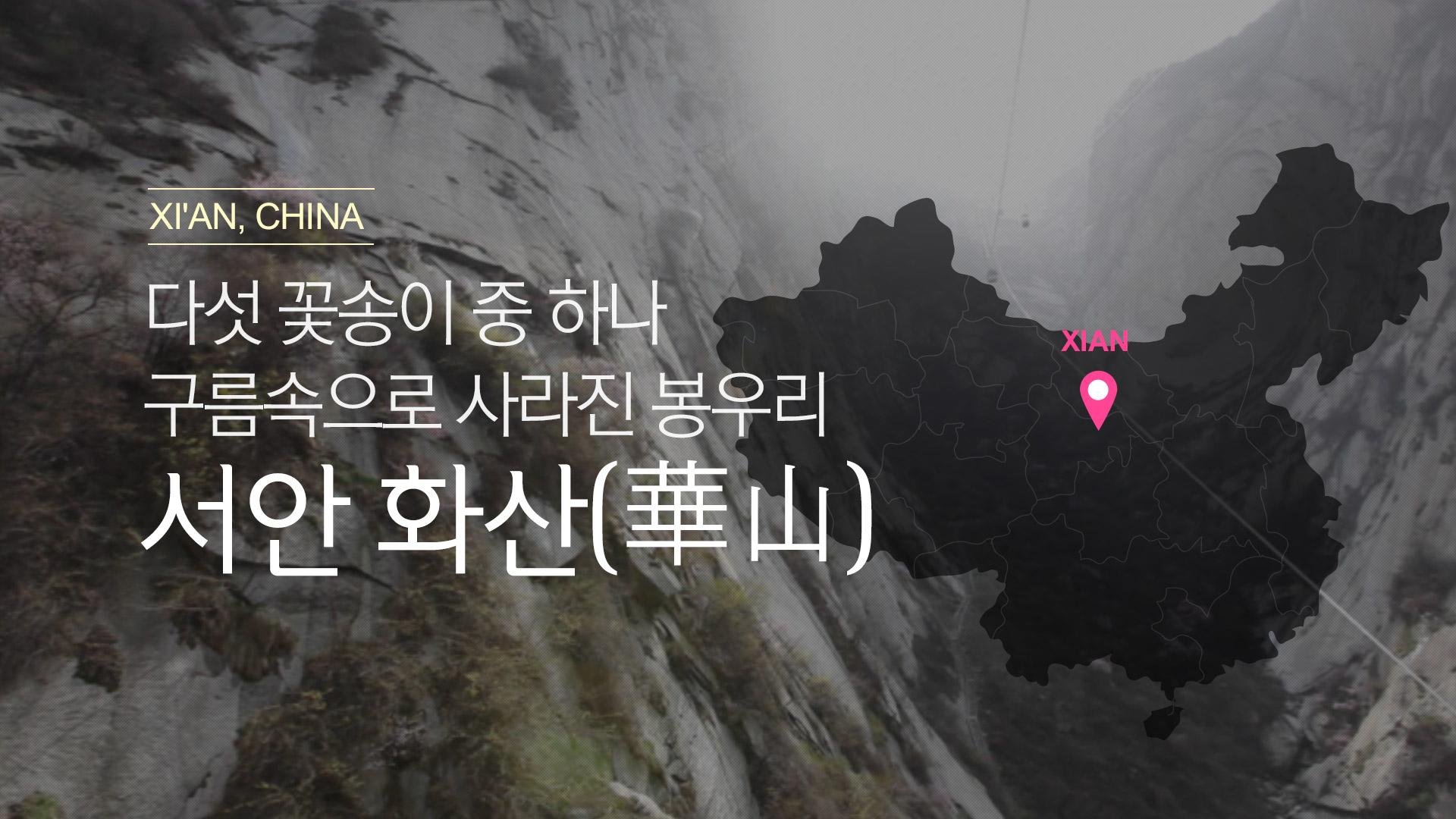 [중국] 서안의 중국 5대 명산, 화산