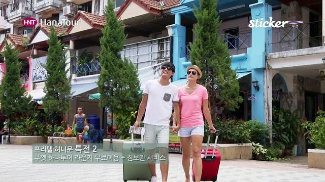 [태국] 푸껫 하나투어 허니문 여행 장점