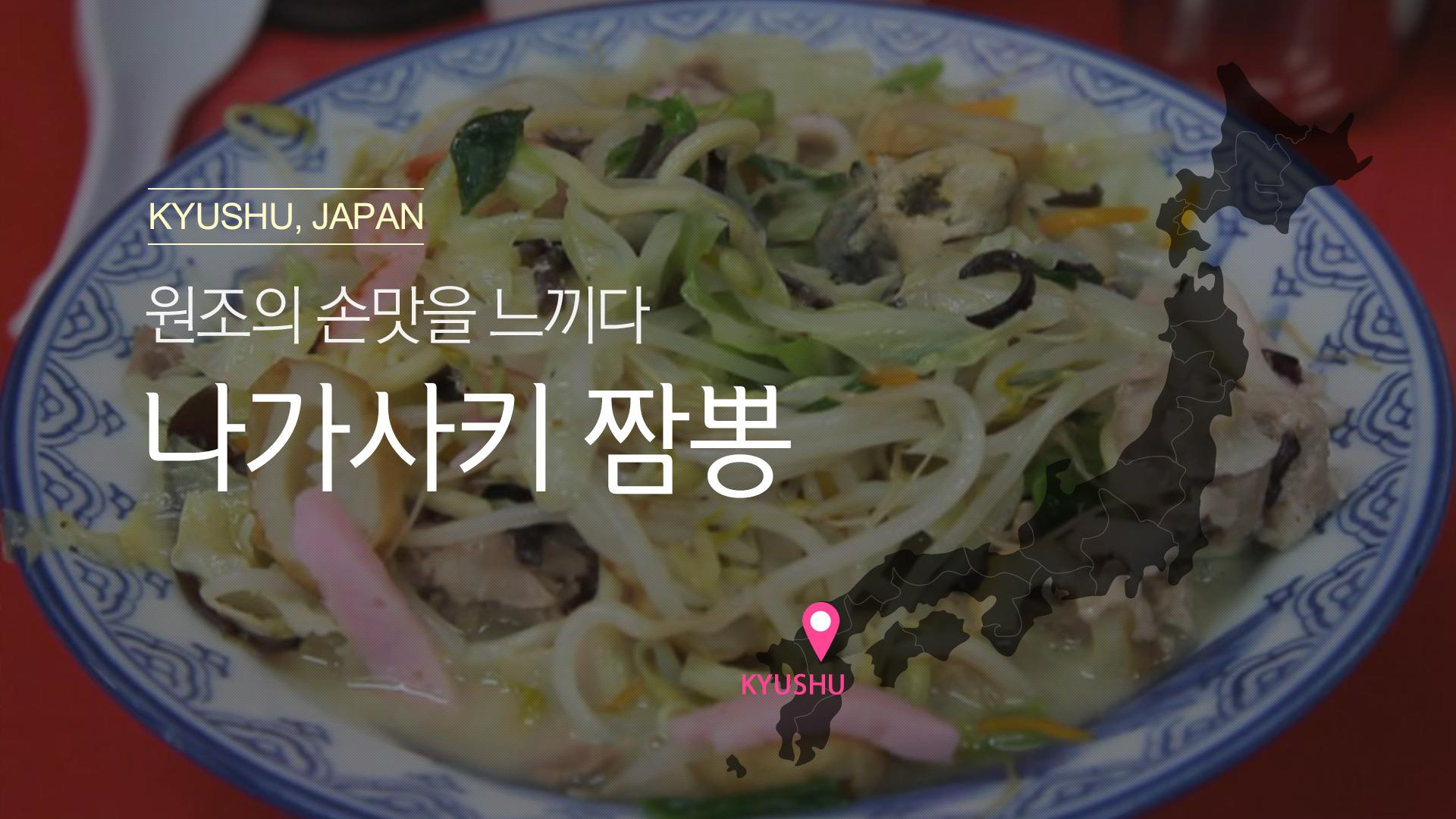 [일본] 원조의 손맛, 나가사키 짬뽕